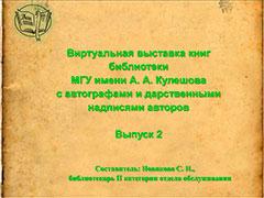 Виртуальная выставка книг МГУ имениА.А. Кулешова с автографами Вып.2