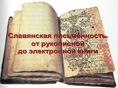 Славянская письменность: от рукописной до электронной книги
