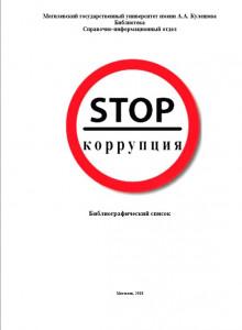STOP коррупция