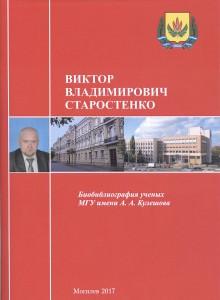 Старостенко Виктор Владимирович