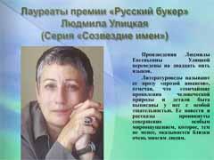Лауреаты премии Русский буккер