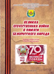 Великая Отечественная война в памяти белорусского народа