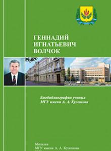 Волчок Геннадий Игнатьевич