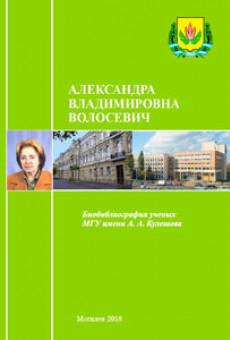 Волосевич Александра Владимировна
