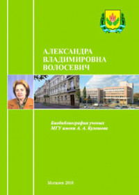 Александра Владимировна Волосевич