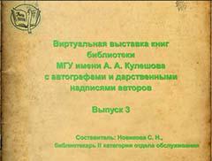 Книга с автографом 3