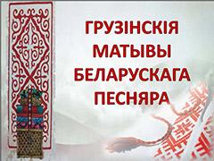 Янка Купала. Грузінскія матывы беларускага песняра